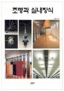 조명과 실내장식 (박필제 편저, 1996년 초판 2쇄)