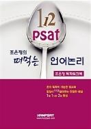 112 PSAT 조은정의 떠먹는 언어논리
