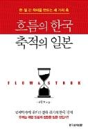 흐름의 한국 축적의 일본