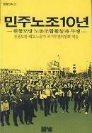 민주노조 10년 (원풍모방 노동조합)