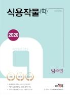 2020 엄주만 식용작물(학) (농업직 공무원)