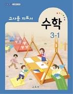 (상급) 2020년형 초등학교 수학 3-1 교사용 지도서 (교육부) (신131-1)