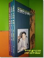조훈현 포석학 특강 1~3권(총3권)