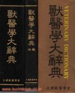 수의학 대사전 (전2권) (23-8)