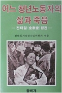 어느 청년노동자의 삶과 죽음 - 전태일평전 (1983 초판)