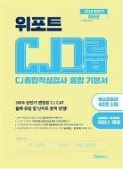 2019 하반기 최신판 위포트 CJ그룹 CJ종합적성검사 통합 기본서 #