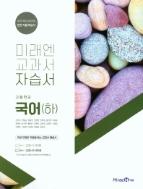 2019년 정품 - 미래엔 교과서 자습서 고등학교 국어(하)(신유식/ 미래엔 / 2019년 ) 2015 개정교육과정