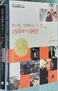 한국영화사 공부 (1960-1979) ~ 2권 (1980-1997) 두권세트 상품소개 참고하세요