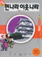 21세기 먼나라 이웃나라 8 - (일본2 역사편) 세계 역사문화의 현장에서 새로운 세기의 미래를 읽는다(전14권중8권) (1판238쇄)