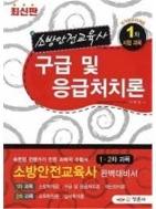 구급 및 응급처치론 소방안전교육사 1차 시험과목(최신판)(2011)(개정증보판)