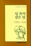 입 속의 검은 잎(문학과지성시인선 80)
