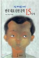 초등학생을 위한 한국 대표 단편 문학 15가지 - 폭넓은 인생관과 사고력을 키워주는 데 도움이 될 것이며, 우리 만의 삶과 말, 풍경의 묘사가 감동을 줍니다. 1판6쇄