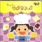 휘리릭 냠냠 꼬마요리사    (ISBN : 9788968421563)
