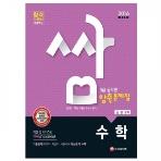김본 수학 압축문제집(9급 공무원)(2016)