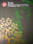 부산국제영화제 21st BUSAN International Film Festival