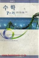 7차 중학교 수학 7-가 교과서 (금성 양승갑 (742-4)