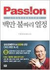 백만불짜리 열정 - '성공의 멘토' GE코리아 이채욱 회장이 들려주는 현명한 성공의 조건! (초판3쇄)
