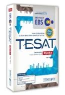 EBS TESAT 핵심이론서 (2016 최신판)