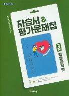 비상교육 완자 자습서 & 평가문제집 고등 화법과작문 (박영민) / 2015 개정 교육과정