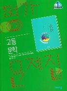 비상교육 평가문제집 고등 문학 (한철우) / 2015 개정 교육과정