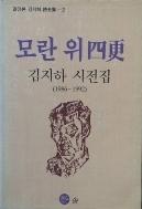 김지하 시전집 2 1993.06.10 초판3쇄