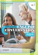 능률 자습서 고등 영어회화 (양현권) HIGH SCHOOL ENGLISH CONVERSATION / 2015 개정 교육과정
