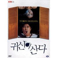 [DVD] 귀신이 산다 (2DVD/미개봉)