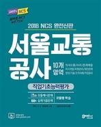 2018 하반기 고시넷 서울교통공사 NCS 직업기초능력평가