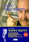 성공의 기회는 지금이다  (ISBN : 9788980970254)