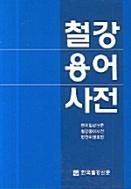 철강용어사전 - 2004년판