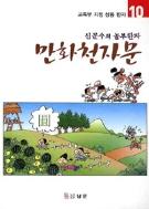(신문수의 놀부 한자) -만화 천자문(총4권)