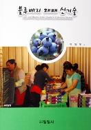 블루베리 재배 신기술 초판2010년판