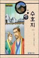 수호지 <하> (야심만만 중국고전+한자, 52)   (ISBN : 9788959800179)
