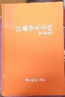 제주어사전 (2009 개정증보판)