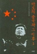 마오의 중국과 그 이후 1,2 - (전2권)