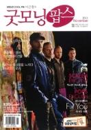 이근철, 존 발렌타인의 굿모닝 팝스 2011.11 [본책만 판매 / 오디오 CD 별매]