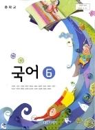중학교 국어 6 (비상교과서-이관규)