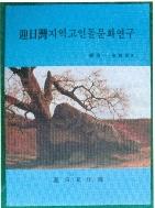 영일만고인돌문화연구 (영일사연구 제1집 - 선사유적편)