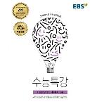 (상급) 2017년형 EBS 수능특강 사회탐구영역 동아시아사 (신154-5)