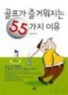 골프가 즐거워지는 55가지 이유 - 코미디 작가 김재화가 풀어내는 골프이야기