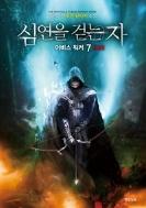 심연을 걷는 자 1-7 완결 ☆북앤스토리☆