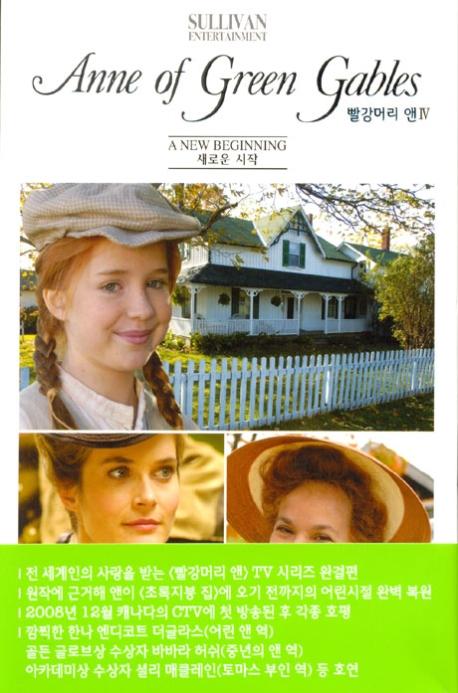 빨강머리 앤 Tv 시리즈 3부작 박스세트 디지팩 [Anne Of Green Gables: 20th Anniversary Trilogy]  - 제4부(3부작 다음 편) | 밀봉 새제품, 절판 희귀작. 2Disc, 아웃케이스