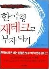 10만 원부터 시작하는 한국형 재테크로 부자 되기 - 이 책만 따라 해도 5억은 번다 (1판2쇄)