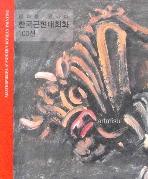 한국근현대회화100선 - 명화를 만나다 Masterpieces of Modern Korean Painting