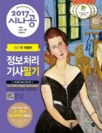 2017 시나공 정보처리기사 필기 전2권 (기출문제 없음)