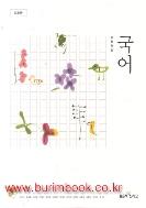 2020년형 고등학교 국어 교과서 (좋은책신사고 민현식) (신278-5)