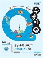 신사고 우공비Q 중등 수학 3 (하) 기출특강편 12강 (2020년) ★★선생님용★★ #