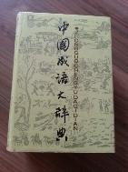 중국성어대사전 ,중국도서입니다.