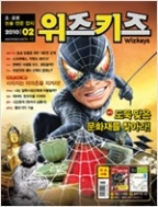 위즈키즈 2010.2