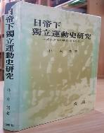 일제하독립운동사연구 /625(겉표지약간찢김있네요)